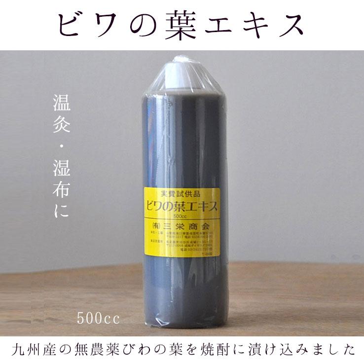 びわの葉エキス500ml