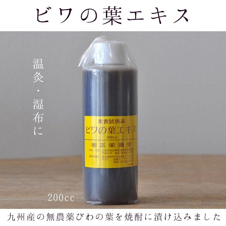 びわの葉エキス200ml