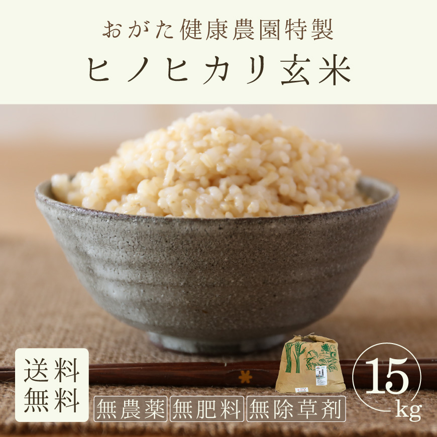 玄米15kg
