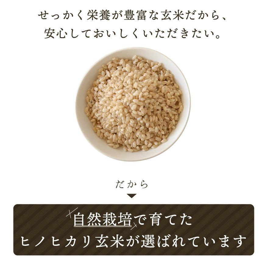 安心して美味しくいただきたい、だからひのひかり玄米が選ばれています