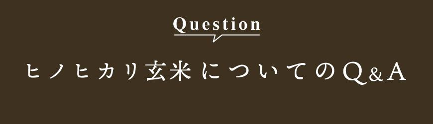 ヒノヒカリ玄米についてのQ&A