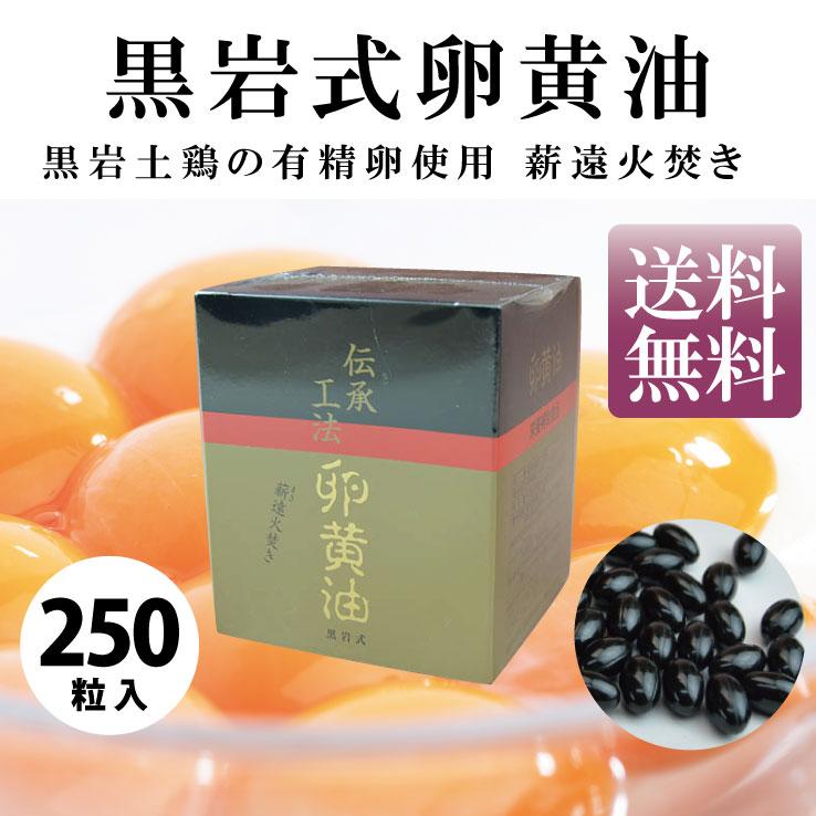 黒岩式卵黄油