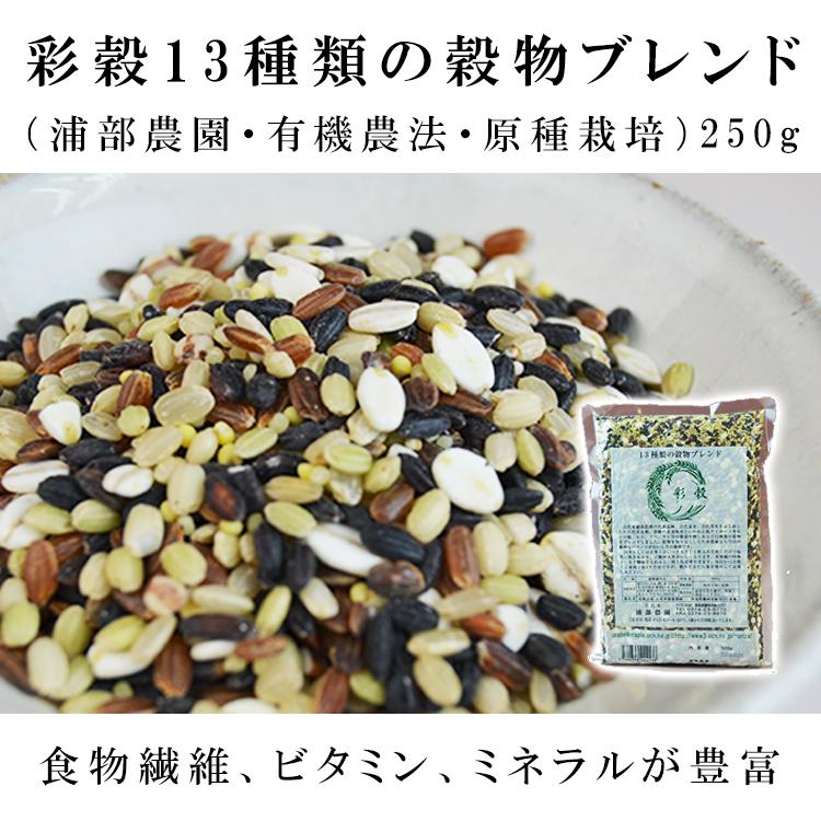 彩穀13種類の穀物ブレンド