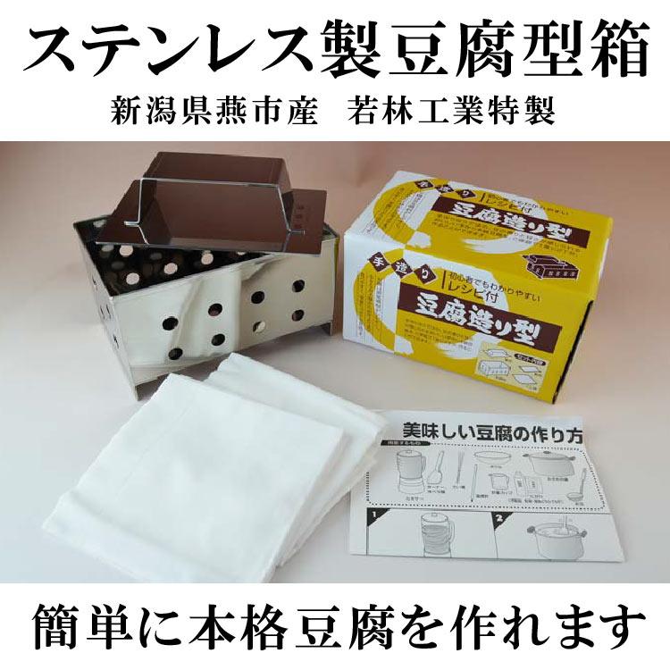 ステンレス製豆腐型箱