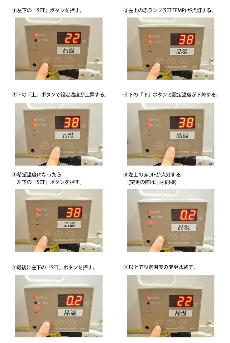 設定温度の変更