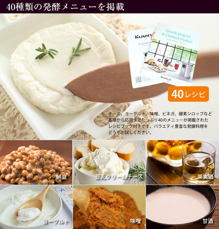 40種類の発酵メニューを掲載