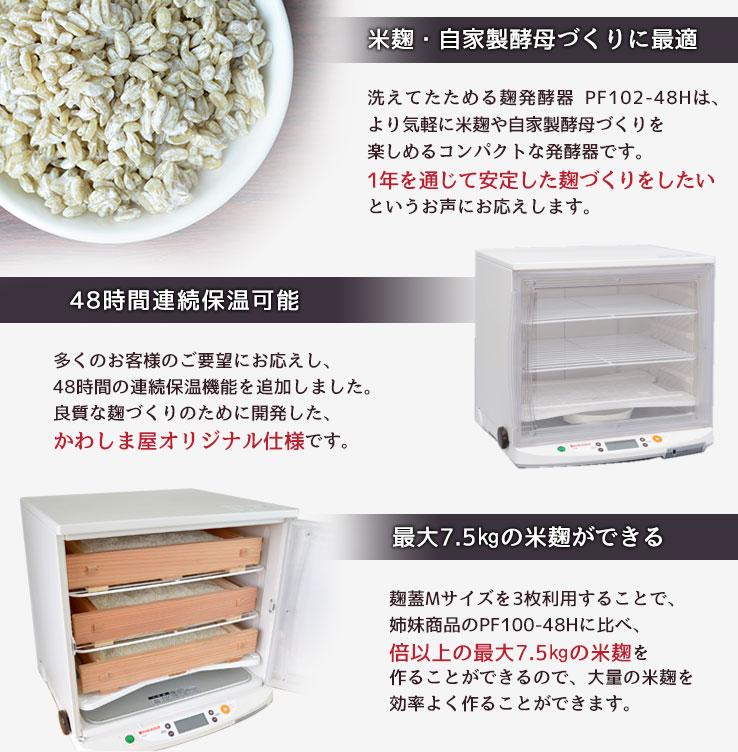 米麹や自家製酵母作りに最適