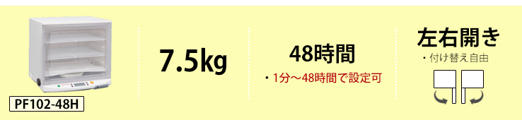 比較表PF102