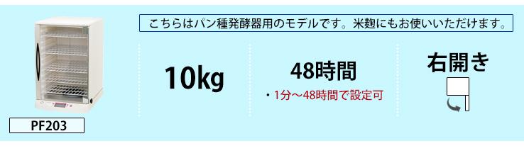比較表PF203