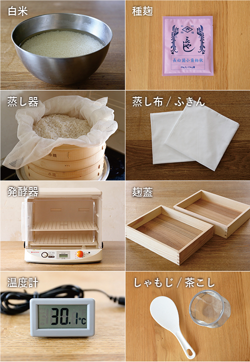 米麹作りの材料