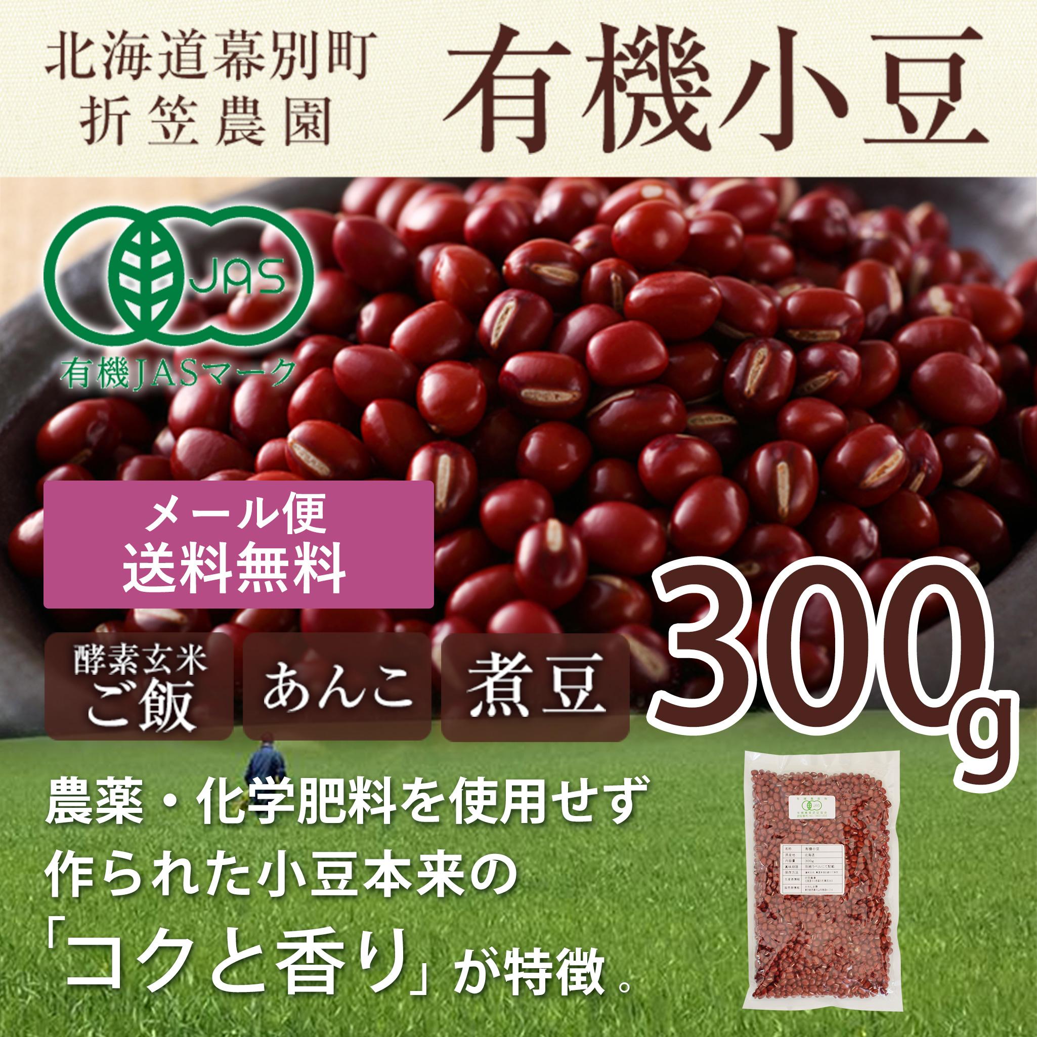 有機小豆「えりも小豆」300g