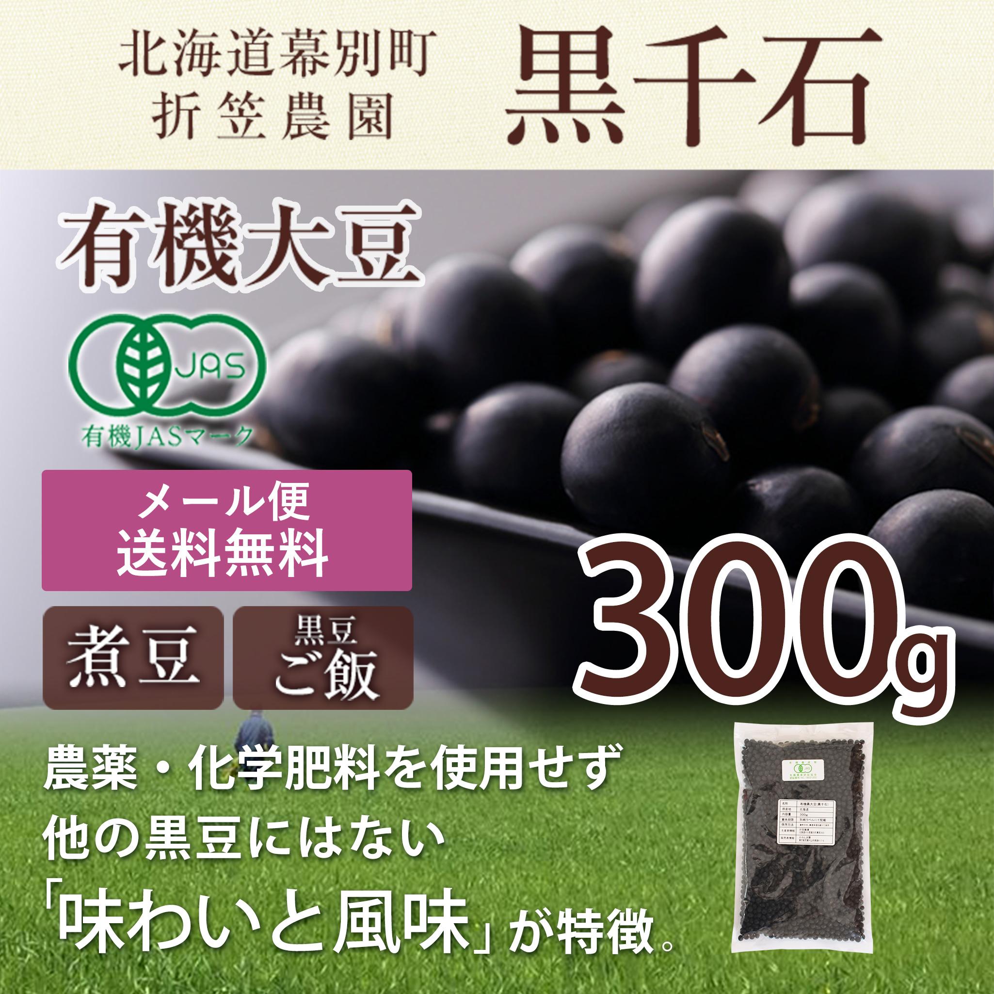 有機黒豆「黒千石」30kg