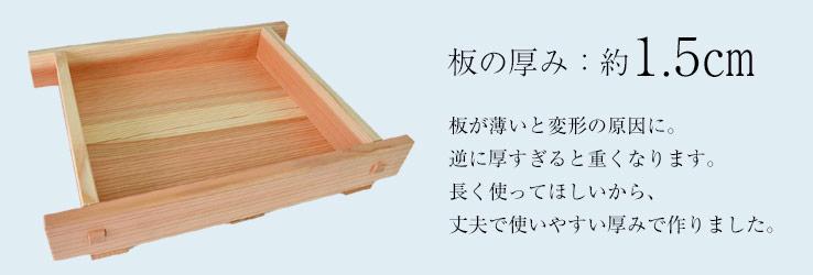 板の厚みは1.5センチ