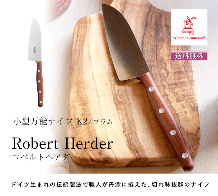 ロベルト・ヘアダー社小型万能ナイフ K2/プラム