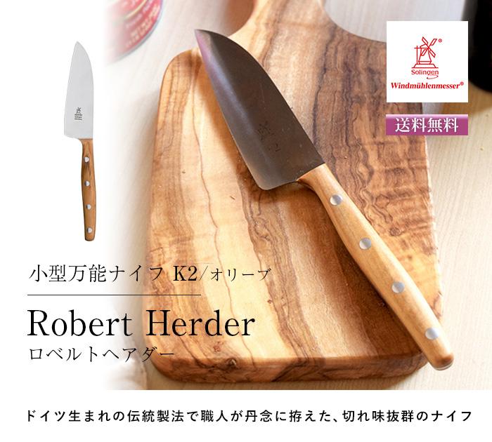 ロベルト・ヘアダー社小型万能ナイフ K2/オリーブ