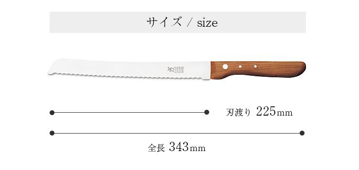 ロベルト・ヘアダー社パン切りナイフ/チェリー