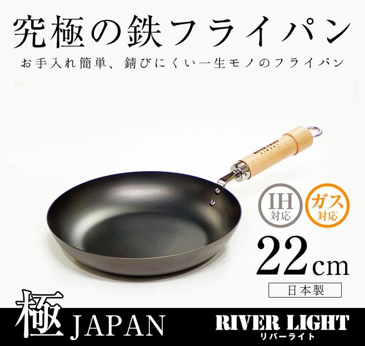 22cm極JAPAN