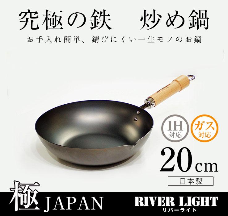 炒め鍋20㎝