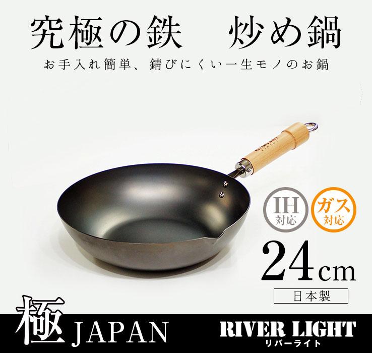 炒め鍋24cm