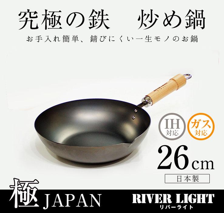 炒め鍋26㎝