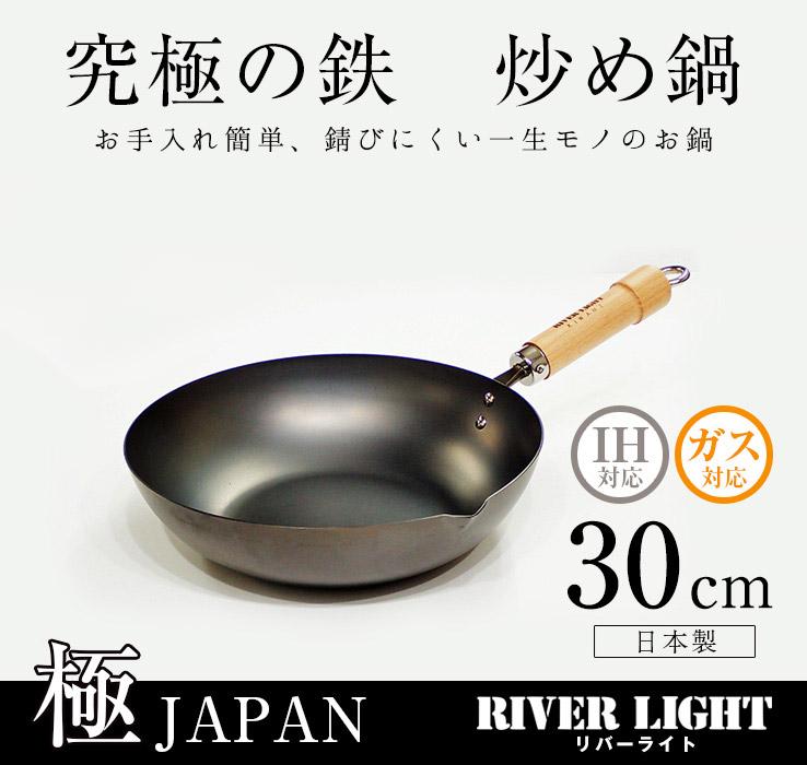 炒め鍋30㎝