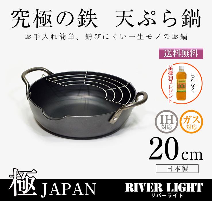 天ぷら鍋20㎝