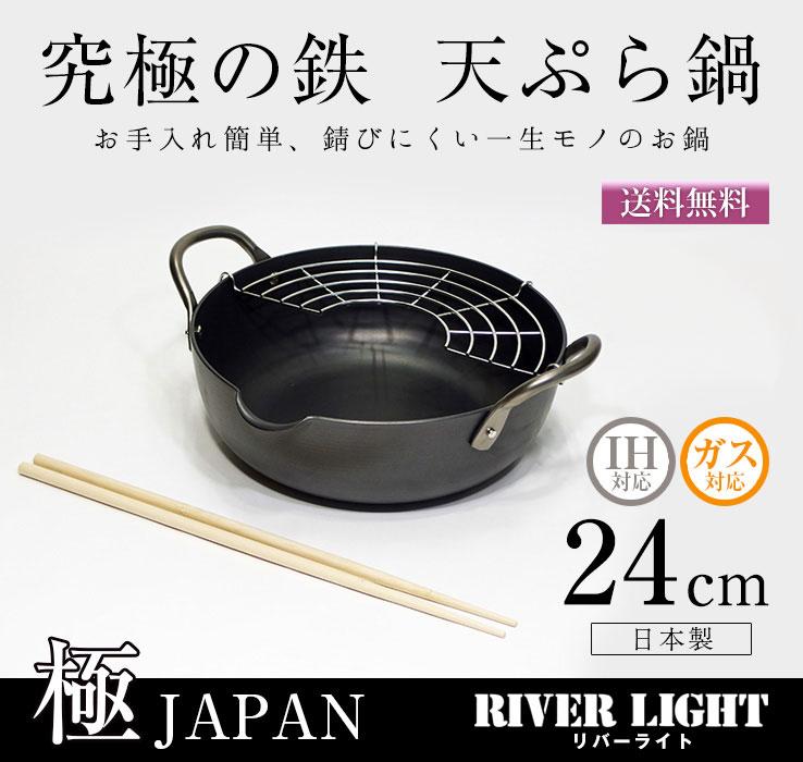 天ぷら鍋24㎝