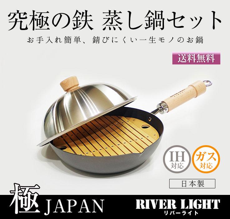 蒸し鍋セット