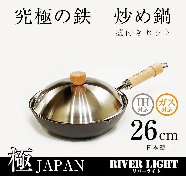 鉄の炒め鍋蓋付きセット