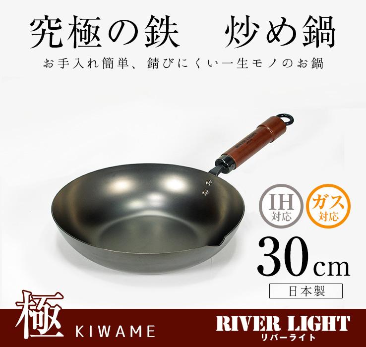 極 炒め鍋
