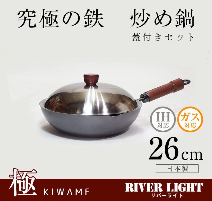 極炒め鍋蓋付き