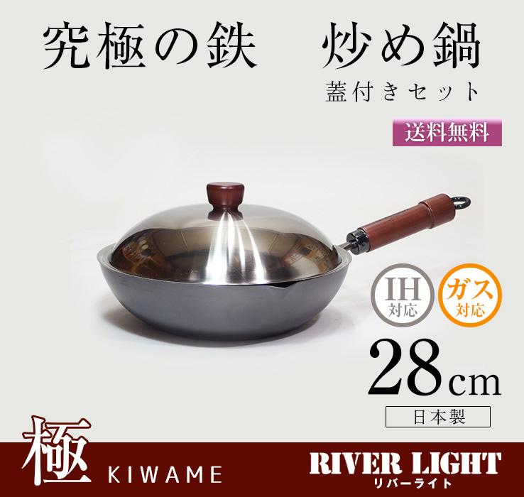 極炒め鍋 蓋付き