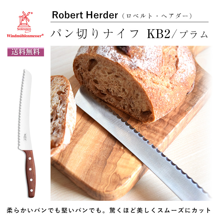 ロベルト・ヘアダー社パン切りナイフ/プラム