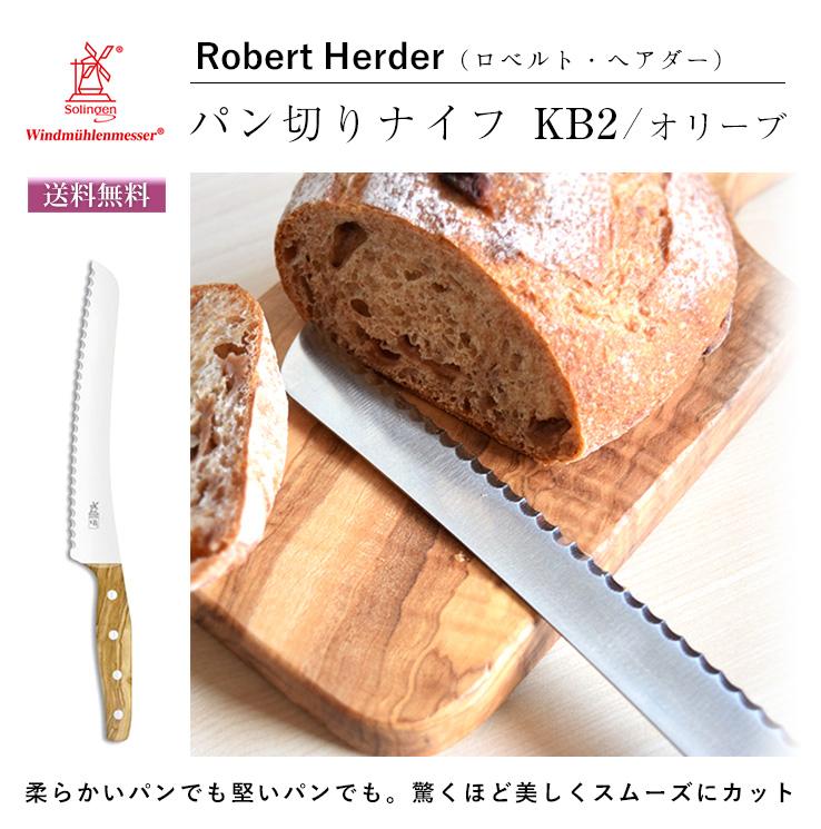 ロベルト・ヘアダー社パン切りナイフ/オリーブ