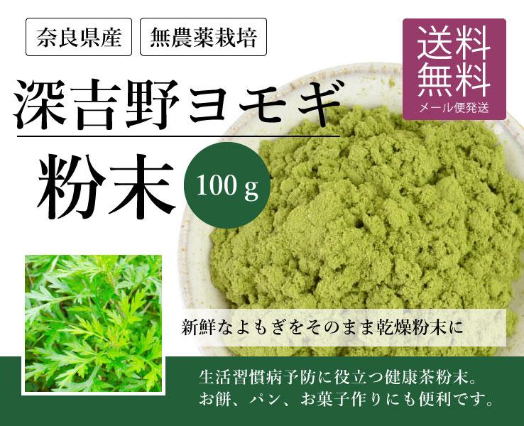 >■深吉野よもぎ 粉末100g (有機・無農薬栽培)