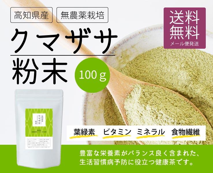 高知県産クマザサ粉末