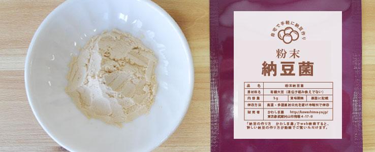 粉末納豆菌