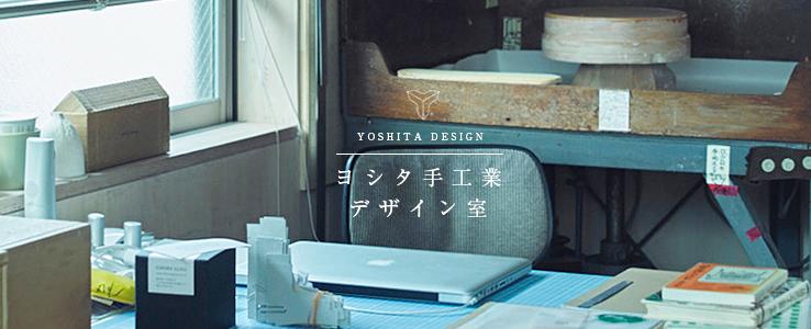 ヨシタ手工業デザイン室|牛刀