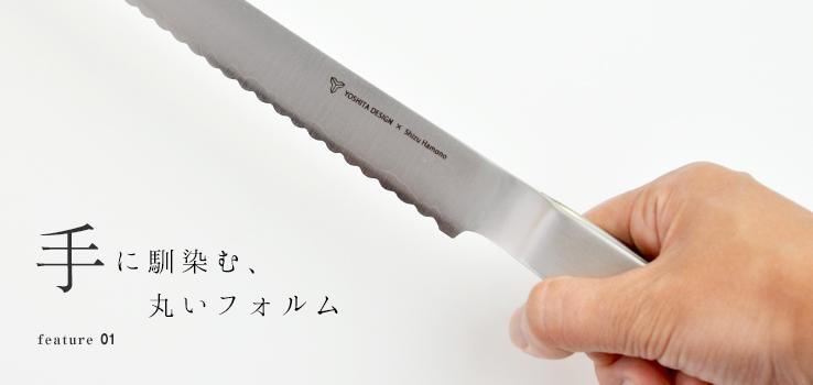 ヨシタ手工業デザイン室|パン切りナイフ