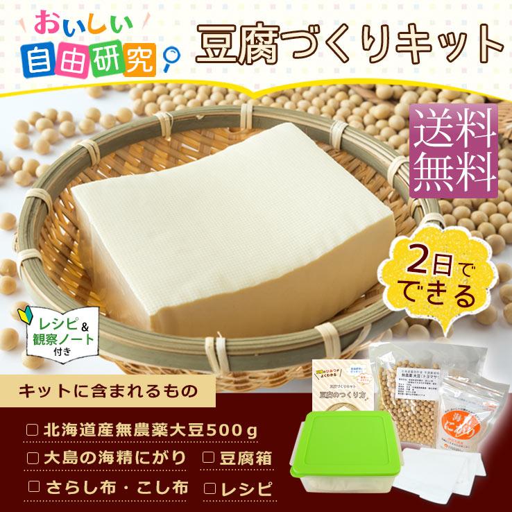 自由研究豆腐キット