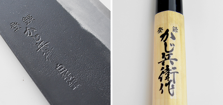 石川製作所|三徳包丁