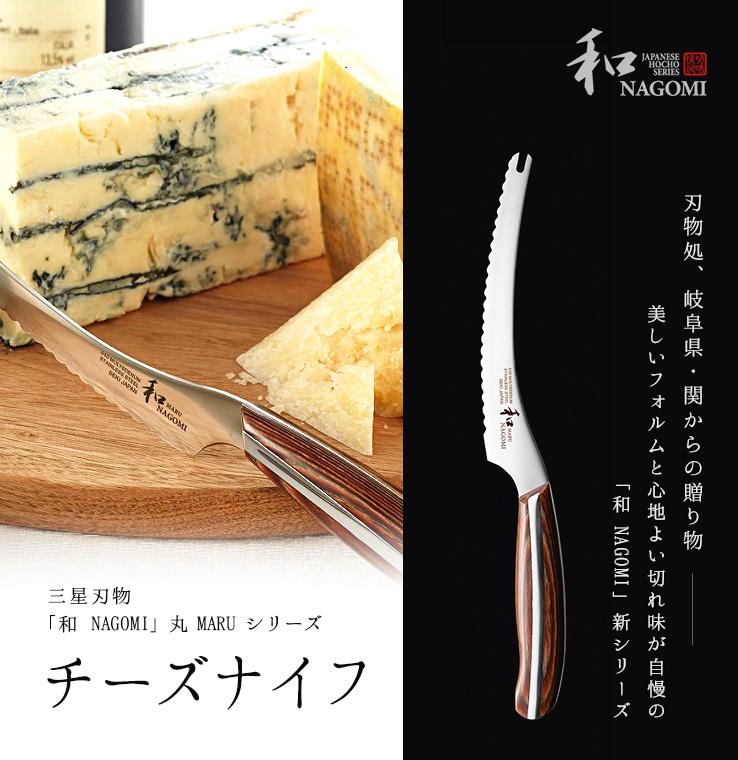 三星刃物 チーズナイフ