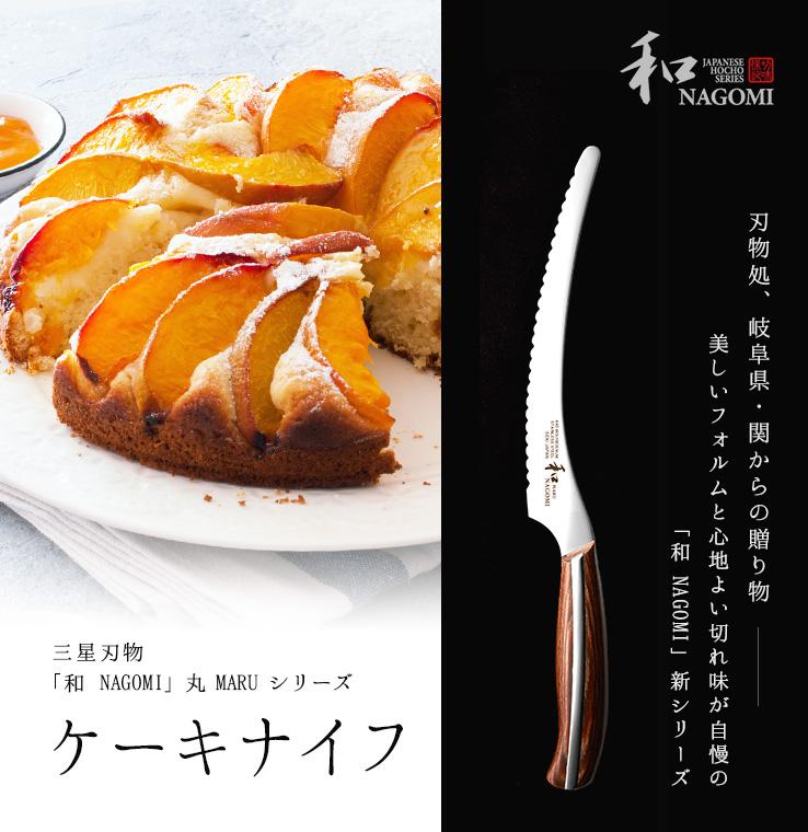 三星刃物 ケーキナイフ