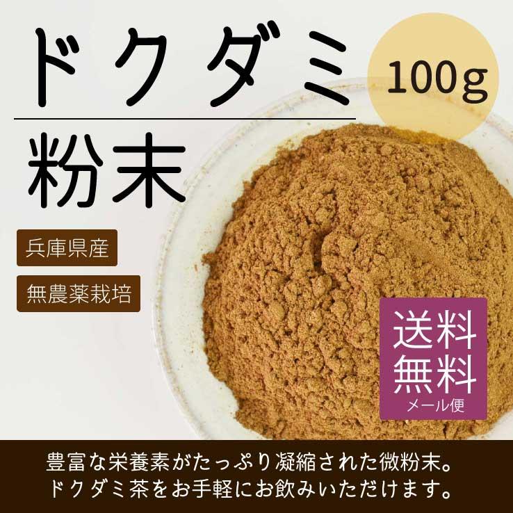 兵庫県産ドクダミ粉末