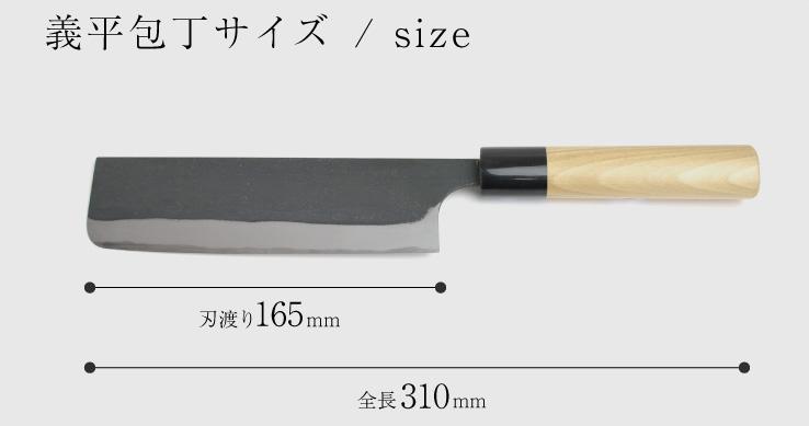 義平 青紙 水牛桂柄付 菜切り包丁