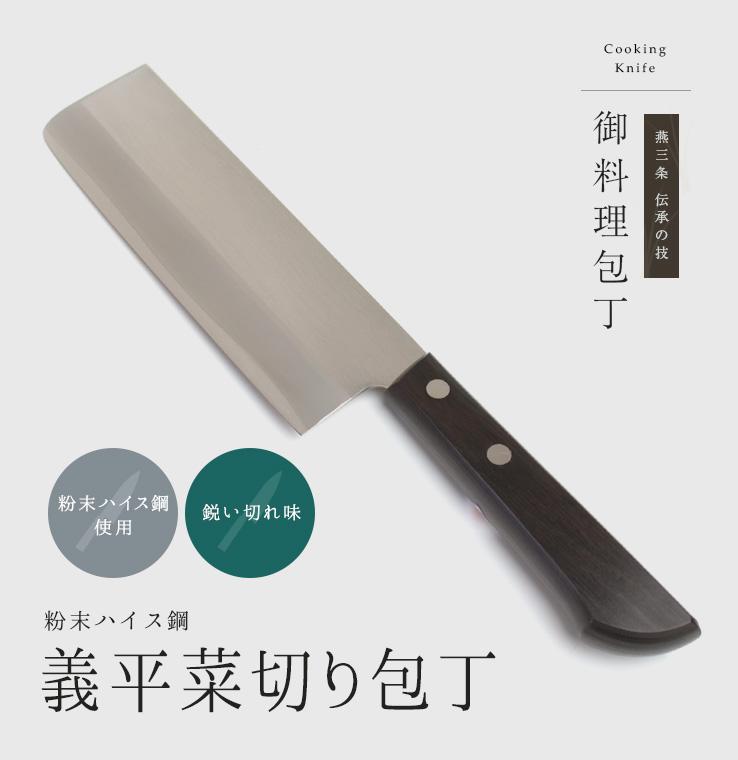 義平 粉末ハイス 菜切り包丁