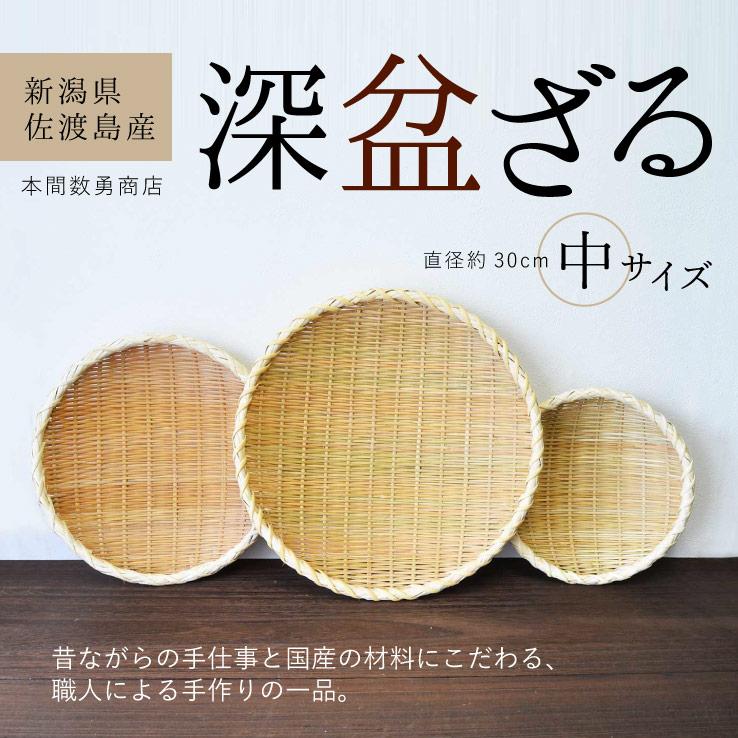 本間数勇商店盆ざるタイトル