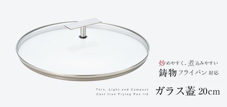 炒めやすく、煮込みやすい 鋳物フライパン ガラス蓋