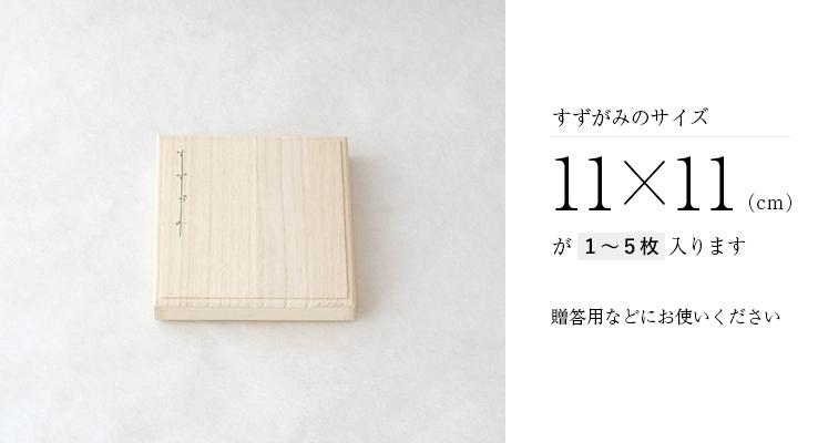 桐箱|すずがみ専用ボックス