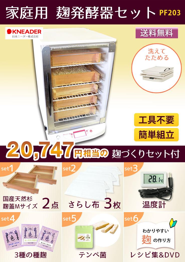 洗えてたためる発酵器PF203
